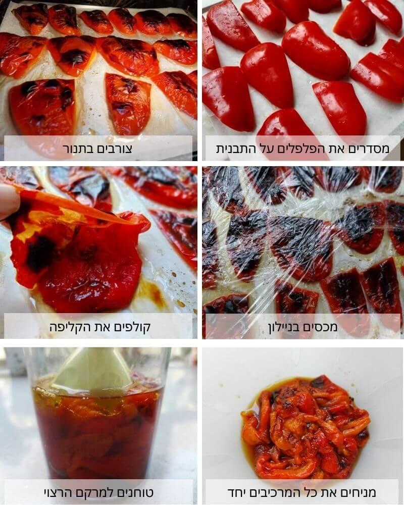 ממרח פלפלים אדומים קלויים - שלבי הכנה