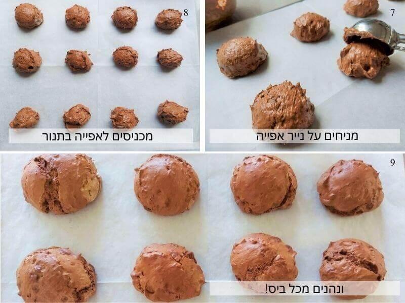 עוגיות מרנג שוקולד סדוקות - שלבי הכנה